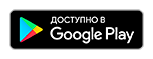 Доступно в Google Play
